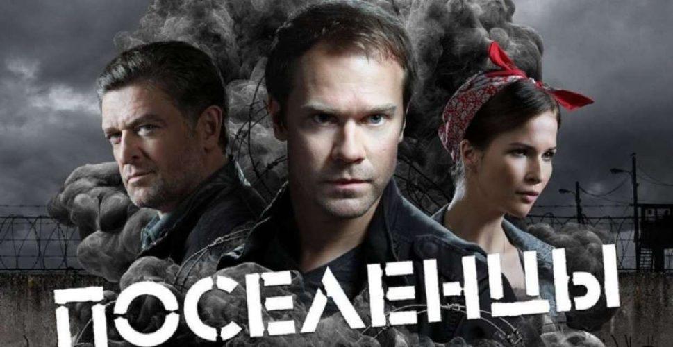 Russische Serien Online Kostenlos